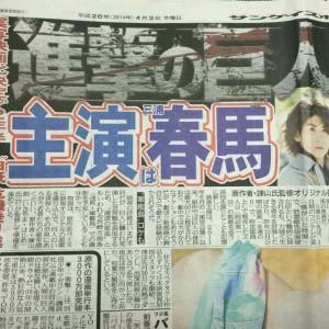「進撃の巨人」新聞記事