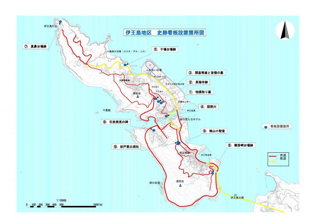 伊王島の史跡看板設置箇所図