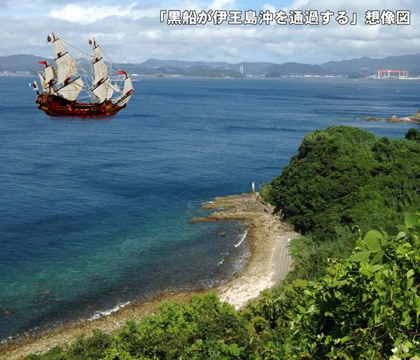 黒船が長崎にやって来た!の想像図
