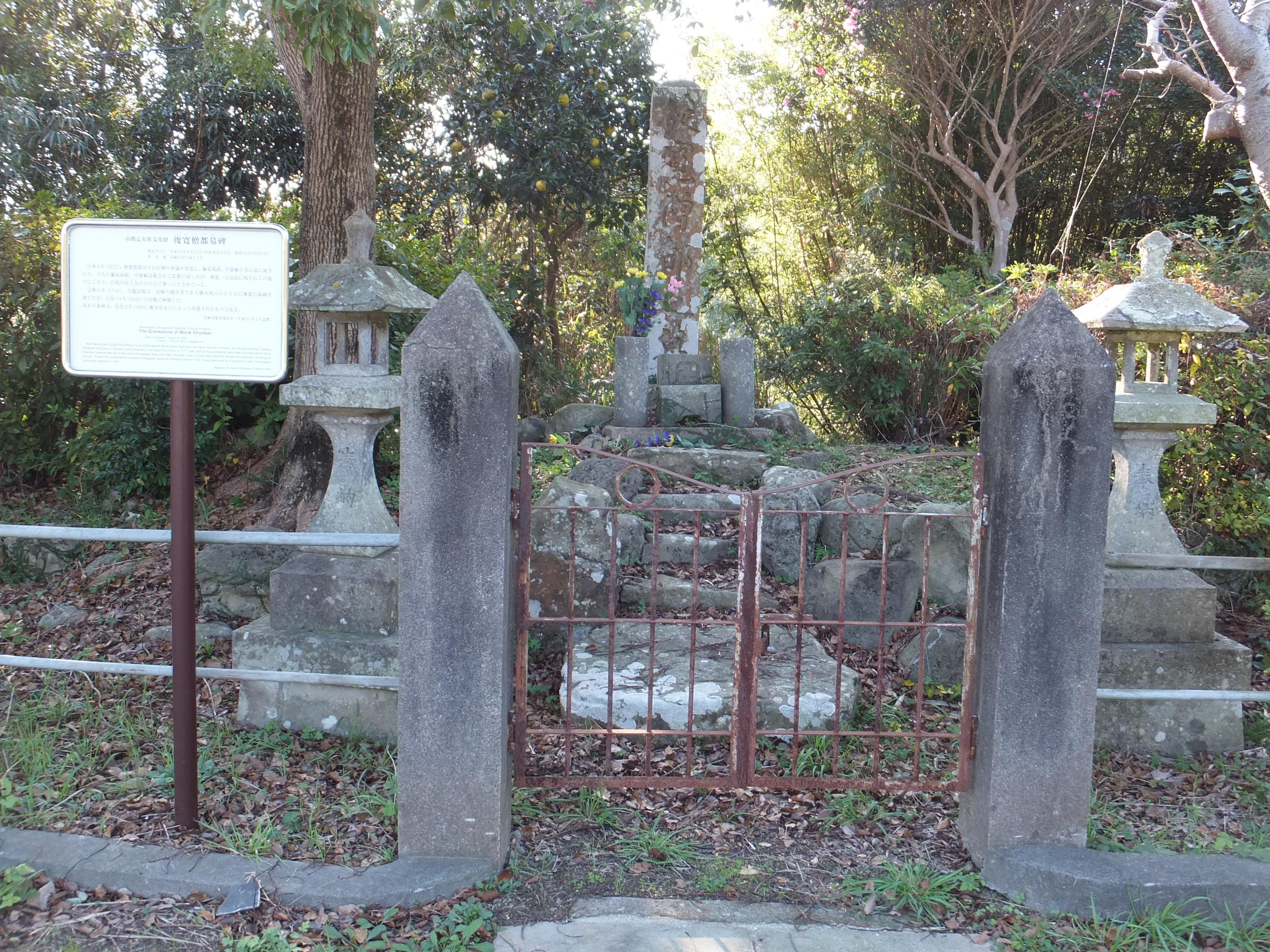 俊寛僧都の墓碑
