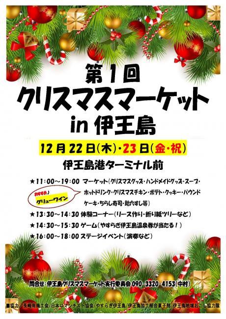 第一回目のクリスマスマーケットin伊王島