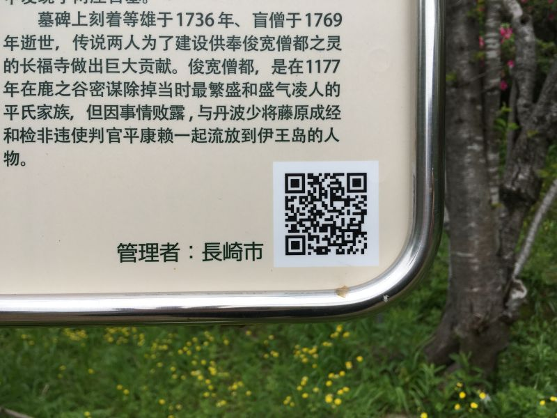 音声ガイドQRコード付き観光案内板