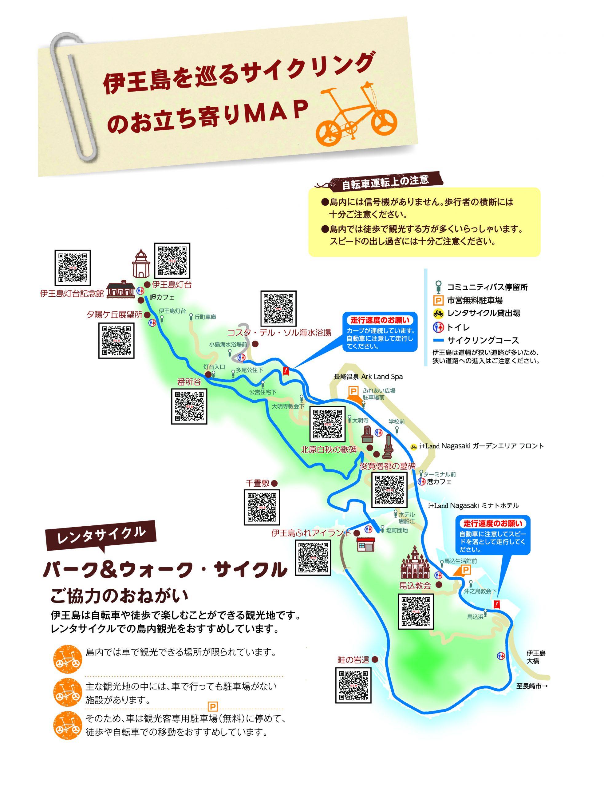 伊王島サイクリングMAP