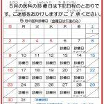 5月の診療日(医科)